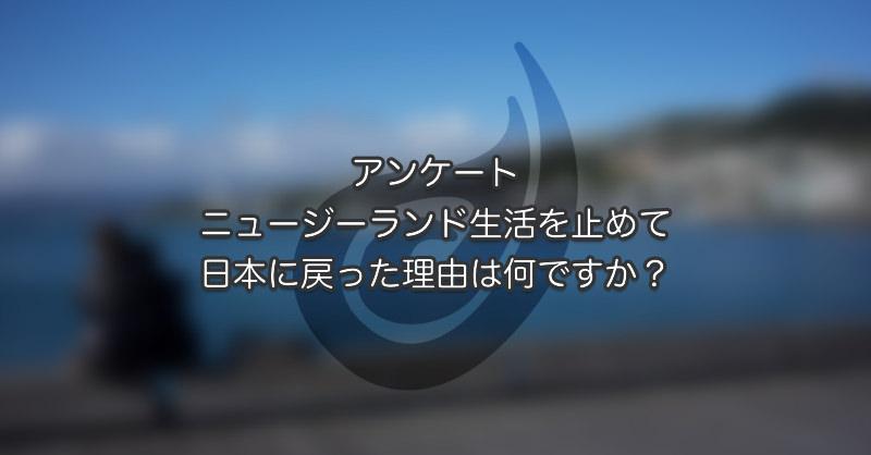 アンケート:NZ生活を止めて日本に戻った理由は何ですか?