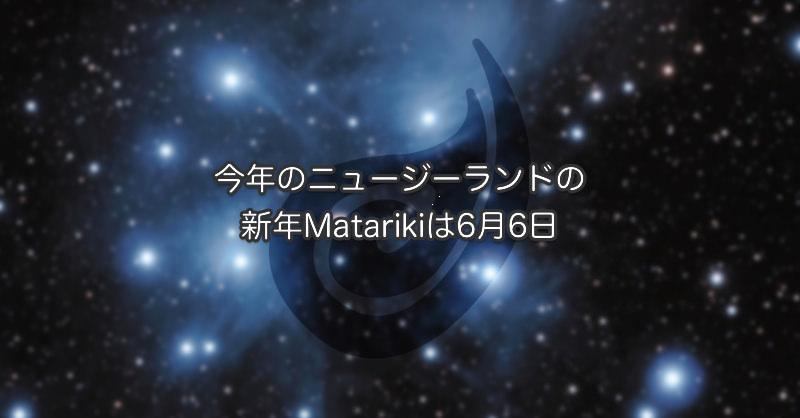今年のニュージーランドの新年Matarikiは6月6日