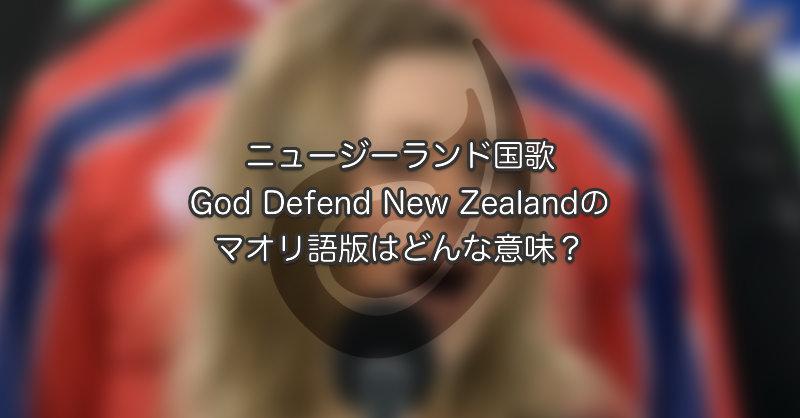 ニュージーランド国歌God Defend New Zealandのマオリ語版はどんな意味?
