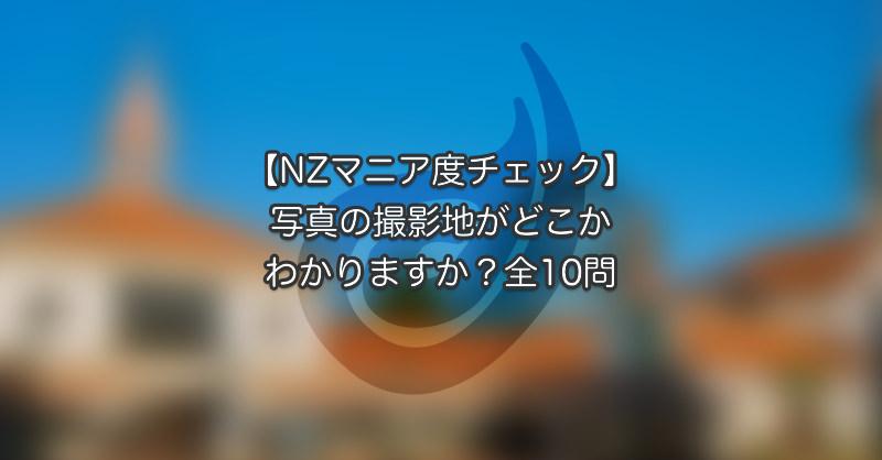 NZマニア度チェック:写真を見てどこか分かりますか?