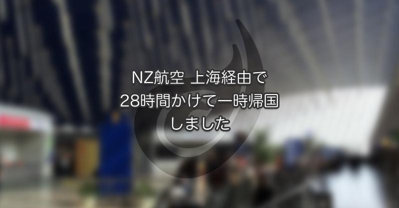 NZ航空上海経由で28時間かけて一時帰国しました
