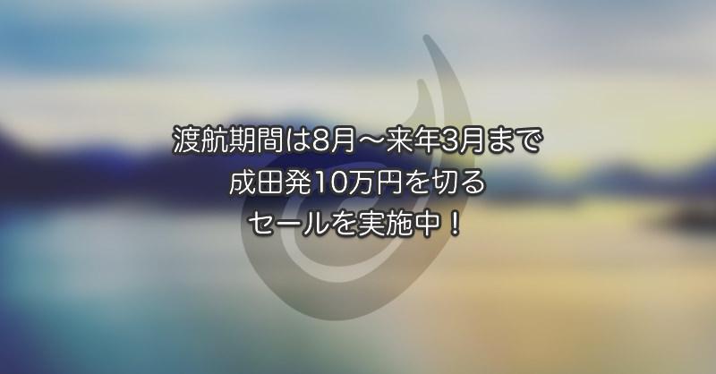 渡航期間8月から来年3月まで!成田発10万円を切るセールを実施中!