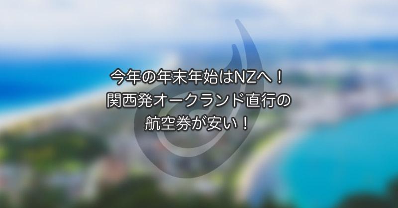 今年の年末年始はNZへ!関西発オークランド直行の航空券が安い!