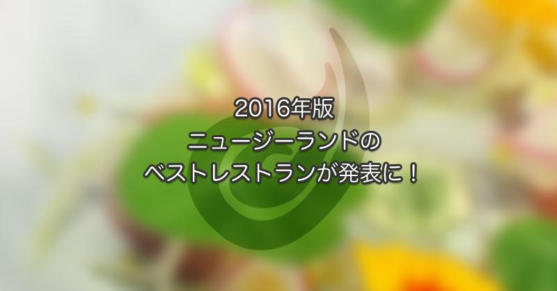 2016年版 ニュージーランドのベストレストランが発表に!