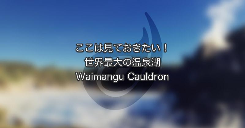 ここは見ておきたい!世界最大の温泉湖「Waimangu Cauldron」ニュージーランド