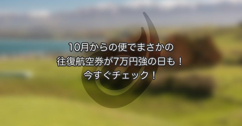 10月からの便でまさかの往復航空券が7万円強の日も!今すぐチェック!