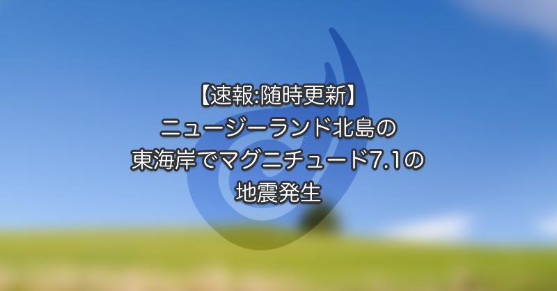 【速報】ニュージーランド北島の東海岸でマグニチュード7.1の地震発生!