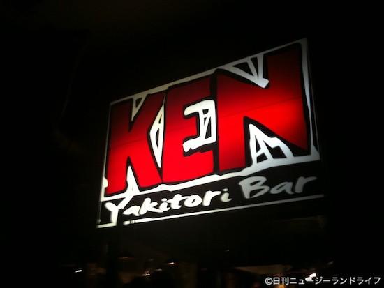 焼き鳥KEN→オシャレなバー。NZ友だちと再会 | AKL満腹の旅