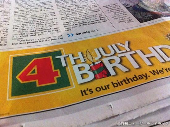 7月4日は「4 Square」の誕生日