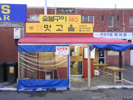 美味しい韓国料理屋見つけた in CHCH
