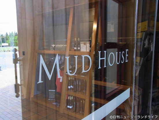Mud House Wineryでランチ
