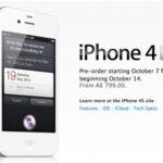 iPhone 4Sが遂に発売!でもNZはいつ発売?