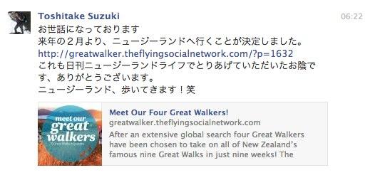 祝!The Great Walkerに日本人が選ばれた!
